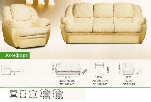 Набор мягкой мебели Комфорт