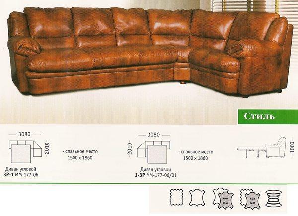 Набор мягкой мебели Стиль (угловой) ММ-177