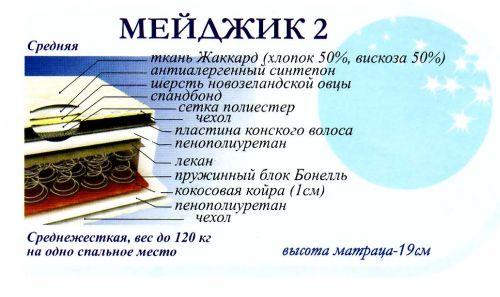 Мейджик-2