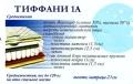 Тиффани 1А