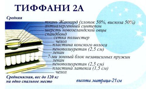 Тиффани 2А