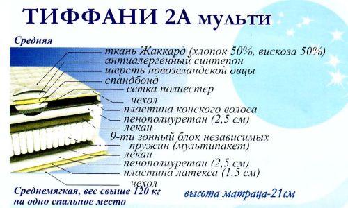 Тиффани 2А (мульти)