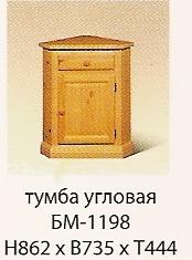Тумба угловая БМ-1198