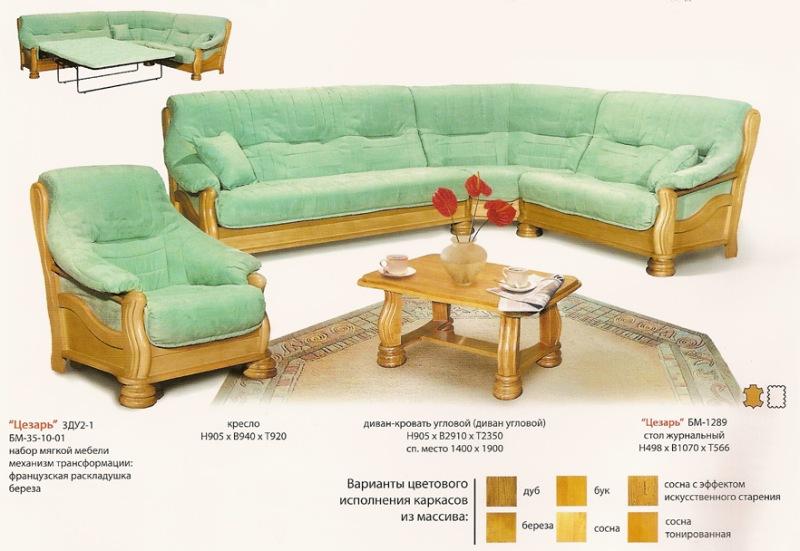 Набор мягкой мебели Цезарь (угловой-кровать)