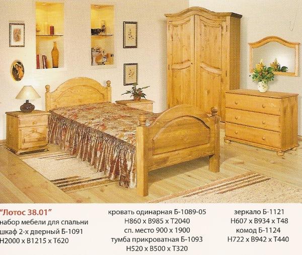 Набор мебели для спальни Лотос 38.01