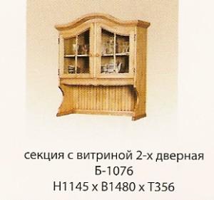 Секция с витриной 2х дверная Б-1076