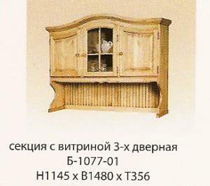 Секция с витриной 3х дверная Б-1077-01