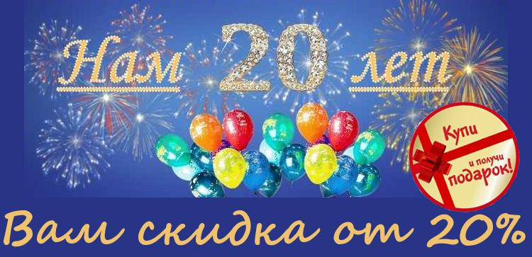 Нашей фирме 20 лет юбилей поздравления с