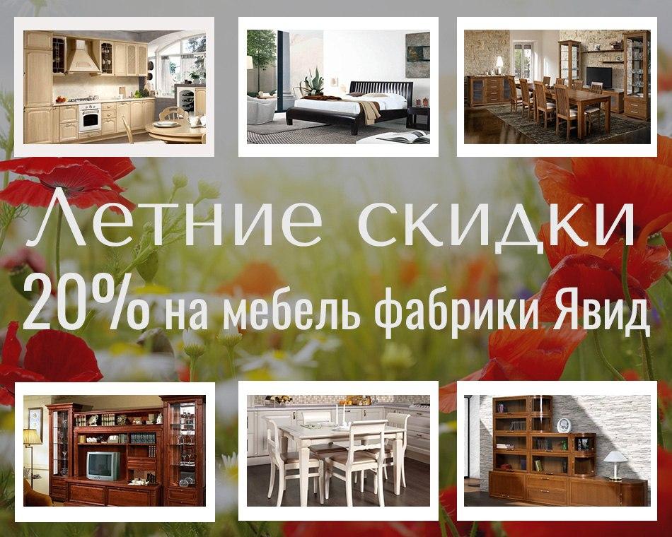 мебель Явид по ценам 2014