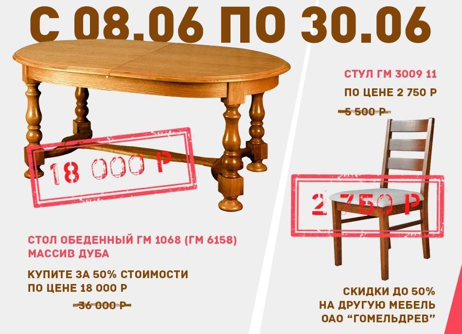Скидка на стол и стул