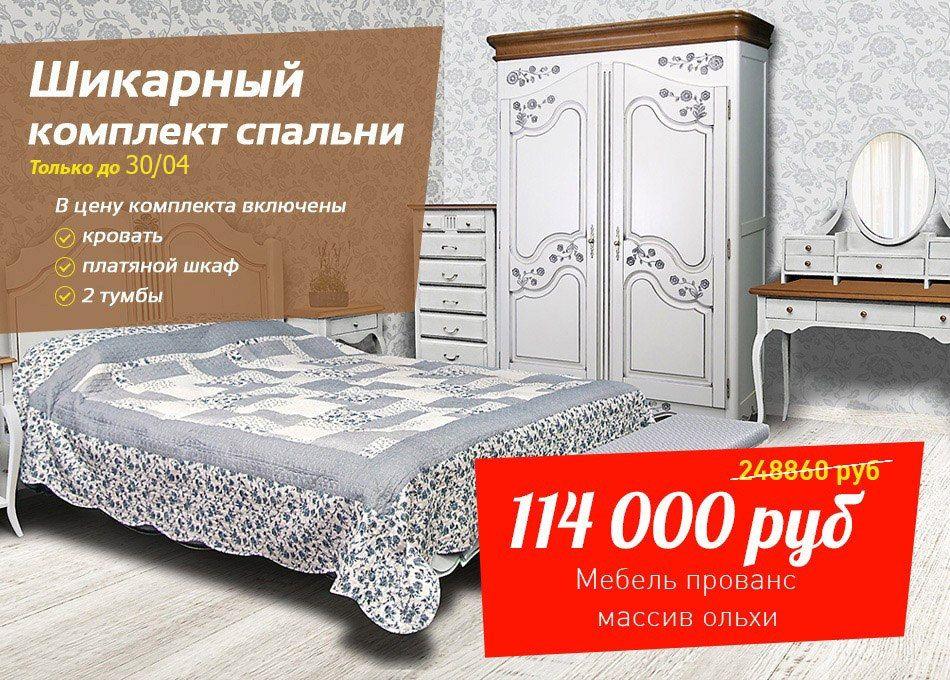 Продажа мебели в санкт-петербурге